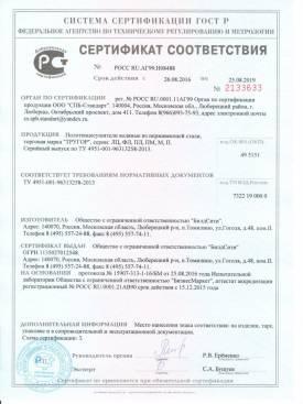 Сертификат соответствия (полотенцесушители)