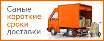 Доставка по Москве и МО