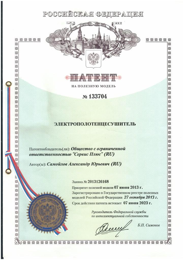 эл. патент 2023