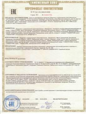 Сертификат соответствия электрические полотенцесушители моделей ЛЦ, ФЛ, ЛМ