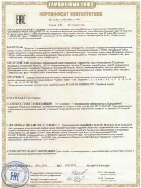 """Сертификат соответствия (электрические полотенцесушители """"ПЭК"""")"""