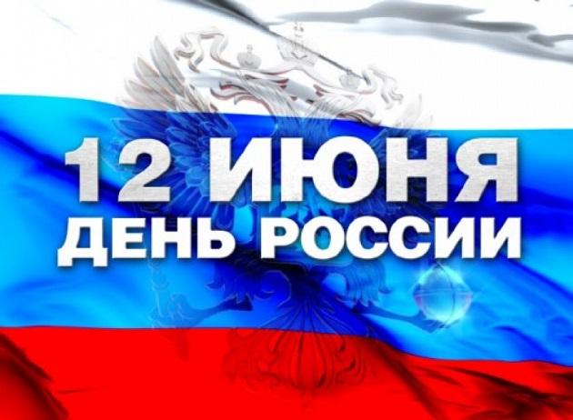 Поздравляем вас с наступающим 12 июня праздником - ДЕНЬ РОССИИ!